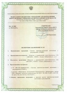 Экспертное заключение к сертификату СПВВР