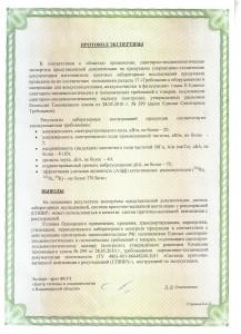 Протокол экспертизы к экспертному закл к сертификату СПВВР