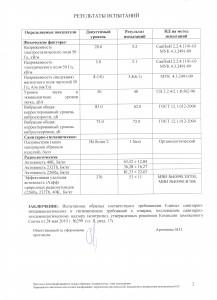 Результаты испытаний к протоколу 1 06 к сертификату СПВВР