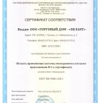 sertificat_iso_2