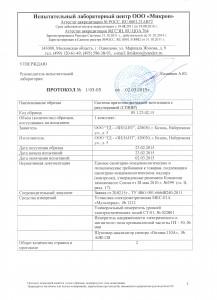 Протокол 1 06 к сертификату СПВВР