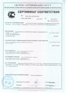 Сертификат СПВВР